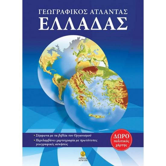 Γεωγραφικός Άτλαντας Ελλάδας