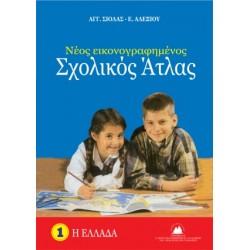 Η Ελλάδα (Νο 1) - Γεωγραφικό Άτλαντας