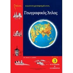 Η Ευρώπη και οι Ήπειροι (Νο 3) - Γεωγραφικό Άτλαντας