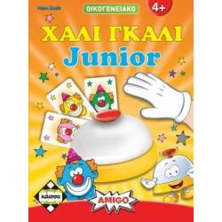 Επιτραπέζιο Παιχνίδι Χάλι Γκάλι Junior